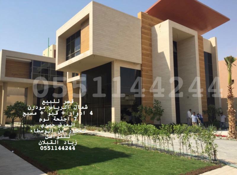 قصر للبيع شمال الرياض